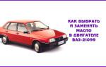 Как выбрать и заменить масло в двигателе автомобиля «ВАЗ-21099»