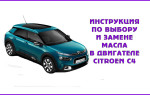 Инструкция по выбору и замене масла в двигателе автомобиля «Citroen C4»