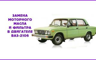 Замена моторного масла и фильтра в двигателе автомобиля «ВАЗ-2106» своими руками