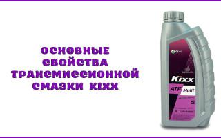 Основные свойства трансмиссионной смазки Kixx