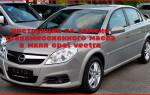 Инструкция по замене трансмиссионного масла в МКПП Opel Vectra