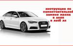 Инструкция по самостоятельной замене масла в АКПП в Audi А6