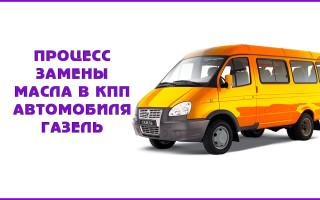 Процесс замены масла в КПП автомобиля «Газель»