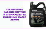 Технические характеристики и преимущества моторных масел Xenum