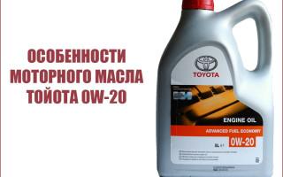 Особенности применения и технические характеристики моторного масла Toyota 0w-20