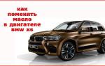 Как поменять масло в двигателе BMW X5