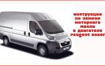 Инструкция по самостоятельной замене моторного масла в двигателе Peugeot Boxer