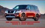 Как заменить трансмиссионное масло в АКПП Nissan