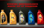 Отличия оригинального масла ZIC от подделки