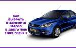 Как правильно выбрать и заменить масло в двигателе автомобиля «Ford Focus 2»