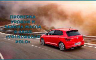 Проверка уровня и замена масла в АКПП автомобиля «Volkswagen Polo»