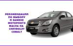 Рекомендации по выбору и замене моторного масла на автомобилях «Chevrolet Cobalt»