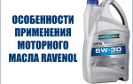 Сфера применения и характеристики моторных масел Ravenol