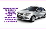 Рекомендации по выбору и замене моторного масла в двигателе автомобиля «Ford Focus» 1 поколения