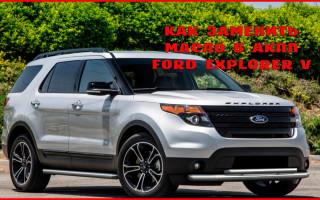 Как заменить трансмиссионное масло в АКПП Ford Explorer V