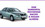 Как заменить моторное масло в «Nissan Almera»