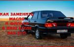 Как заменить масло и фильтр в двигателе автомобиля «ВАЗ-2115»
