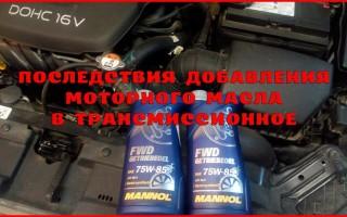 Последствия добавления моторного масла в трансмиссионное