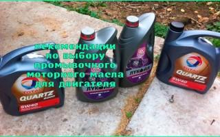 Рекомендации по выбору промывочного моторного масла для двигателя