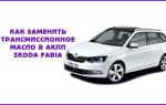 Как заменить трансмиссионное масло в АКПП Skoda Fabia