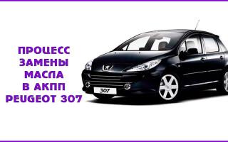Процесс замены масла в АКПП автомобиля «Peugeot 307»