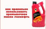Как правильно использовать промывочное масло Роснефть