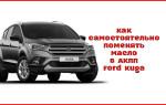 Как самостоятельно поменять масло в АКПП автомобиля «Ford Kuga»