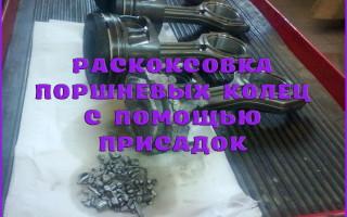 Раскоксовка поршневых колец с помощью присадок