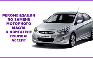 Рекомендации по замене моторного масла в двигателе автомобиля «Hyundai Accent»