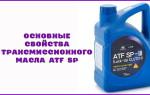 Основные свойства трансмиссионного масла, произведённого ATF SP