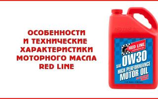 Особенности и технические характеристики моторного масла Red Line