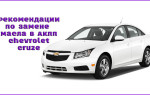 Рекомендации по самостоятельной замене масла в АКПП автомобиля «Chevrolet Cruze»