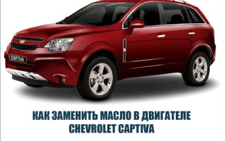 Особенности выбора и самостоятельной замены моторного масла в автомобиле «Chevrolet Captiva»
