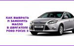 Как выбрать и заменить масло в двигателе автомобиля «Ford Focus 3»