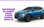 Инструкция по замене масла в АКПП автомобиля «Hyundai Santa Fe»