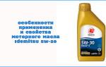 Особенности применения и свойства моторного масла Idemitsu 5w-30