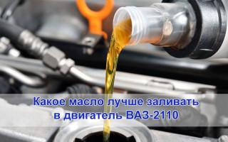Рекомендации выбора масла для двигателя автомобиля «ВАЗ-2110»