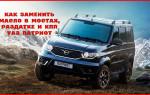 Как заменить масло в узлах трансмиссии УАЗ Патриот – мостах, раздатке и КПП