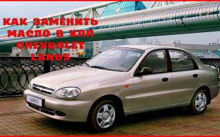 Как заменить масло в КПП Chevrolet Lanos