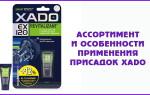 Ассортимент и особенности применения присадок XADO