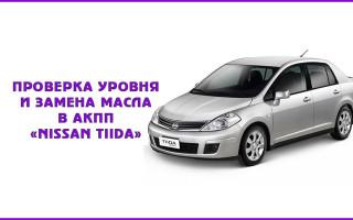 Проверка уровня и замена масла в АКПП автомобиля «Nissan Tiida»