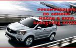 Рекомендации по замене трансмиссионного масла в АКПП автомобиля «SsangYong Actyon»