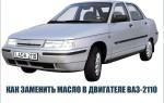 Инструкции по замене моторного масла в двигателе автомобиля «ВАЗ-2110»