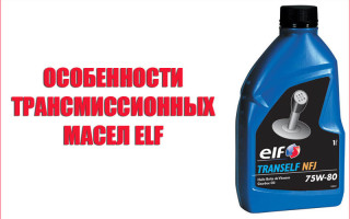 Область применения и преимущества трансмиссионных масел марки Elf