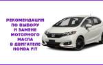 Рекомендации по выбору и самостоятельной замене моторного масла в двигателе автомобиля «Honda Fit»