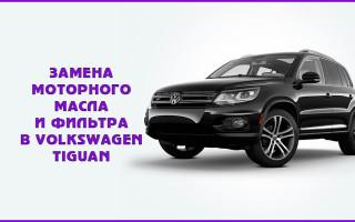 Замена моторного масла и фильтра в автомобиле «Volkswagen Tiguan» своими руками