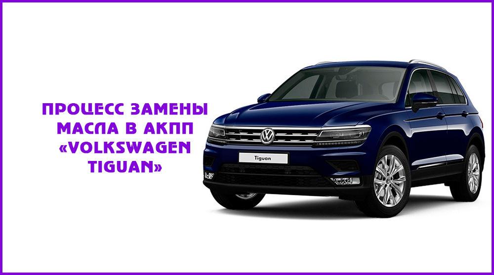 Когда и как менять масло в АКПП Volkswagen Tiguan