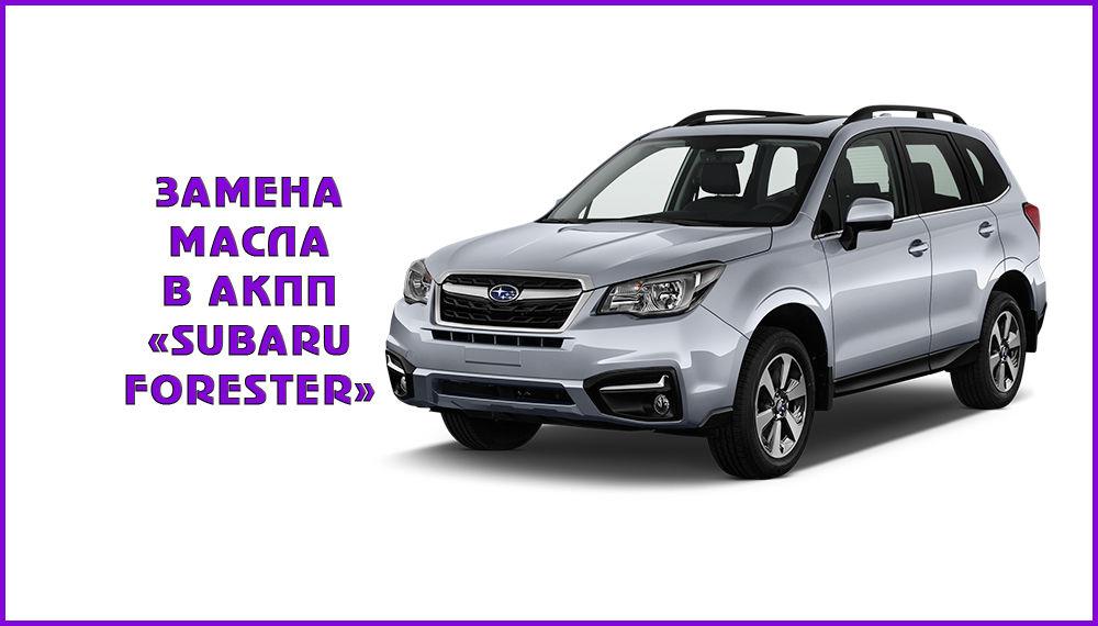 Как заменить масло в АКПП Subaru Forester