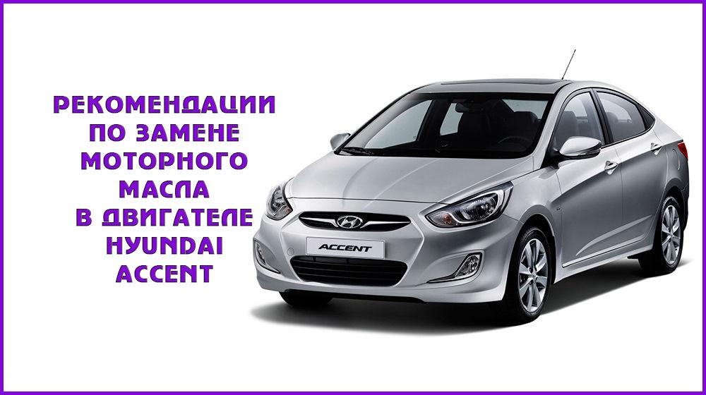Как заменить масло в двигателе Hyundai Accent