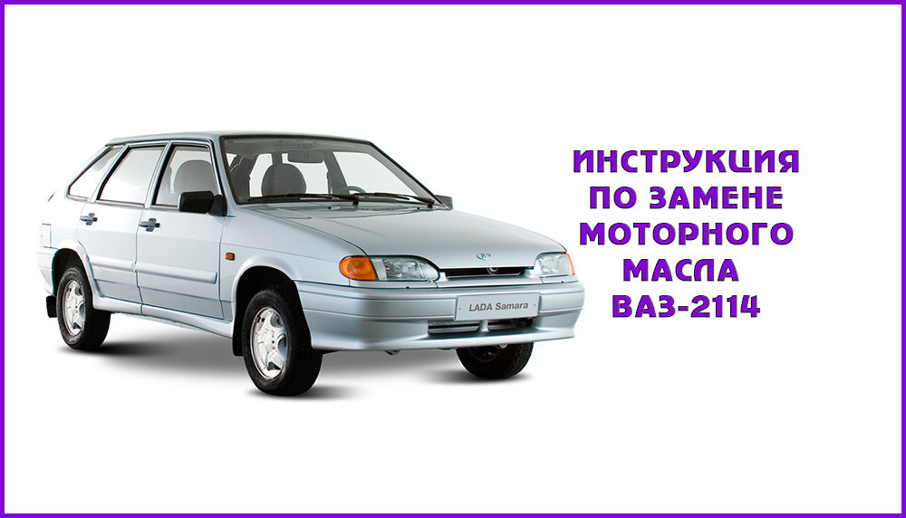 Как заменить масло в двигателе ВАЗ-2114